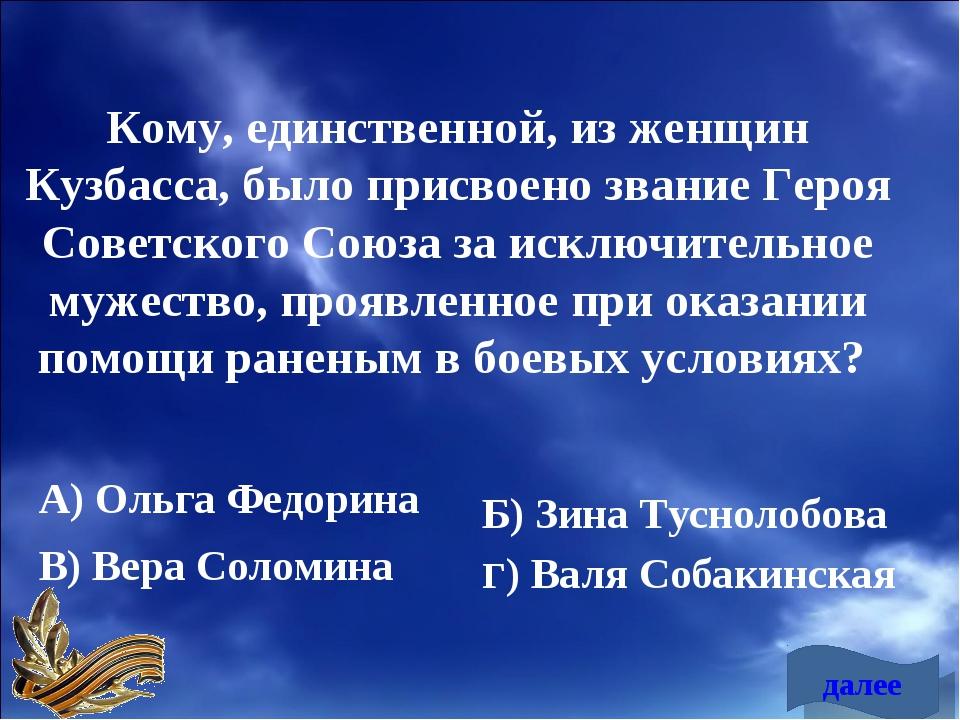 Кому, единственной, из женщин Кузбасса, было присвоено звание Героя Советског...
