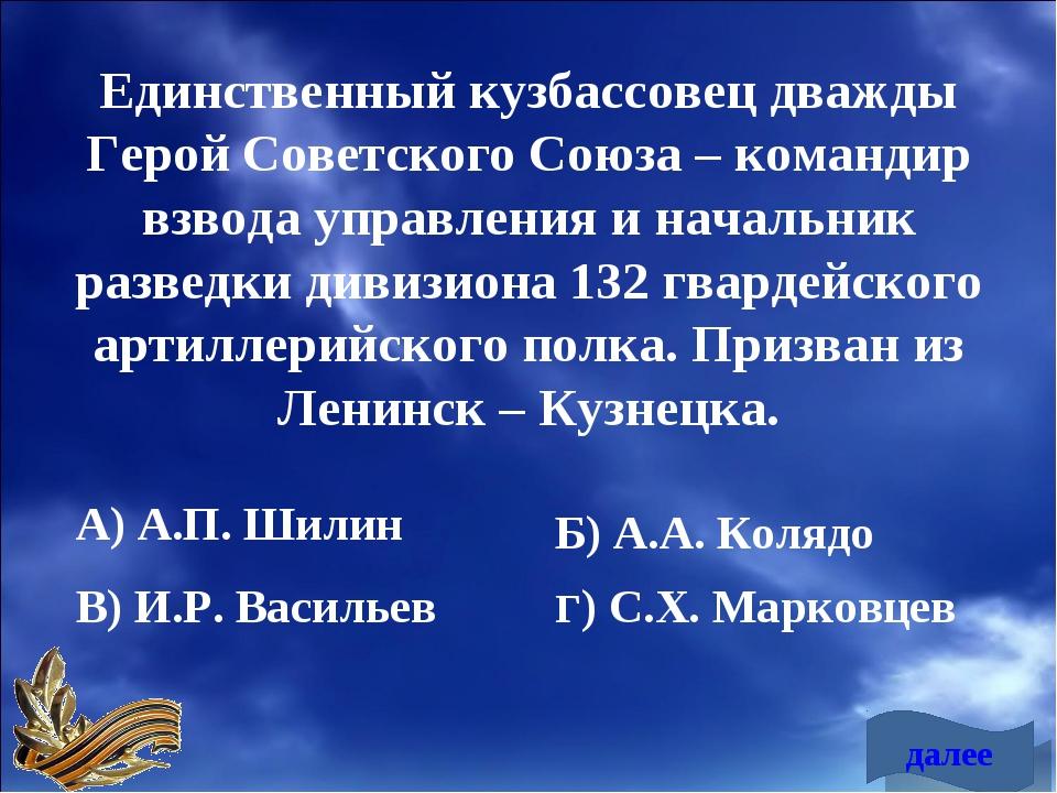 Единственный кузбассовец дважды Герой Советского Союза – командир взвода упра...