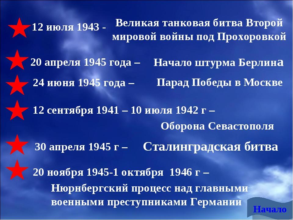 12 июля 1943 - 20 апреля 1945 года – 24 июня 1945 года – Великая танковая бит...