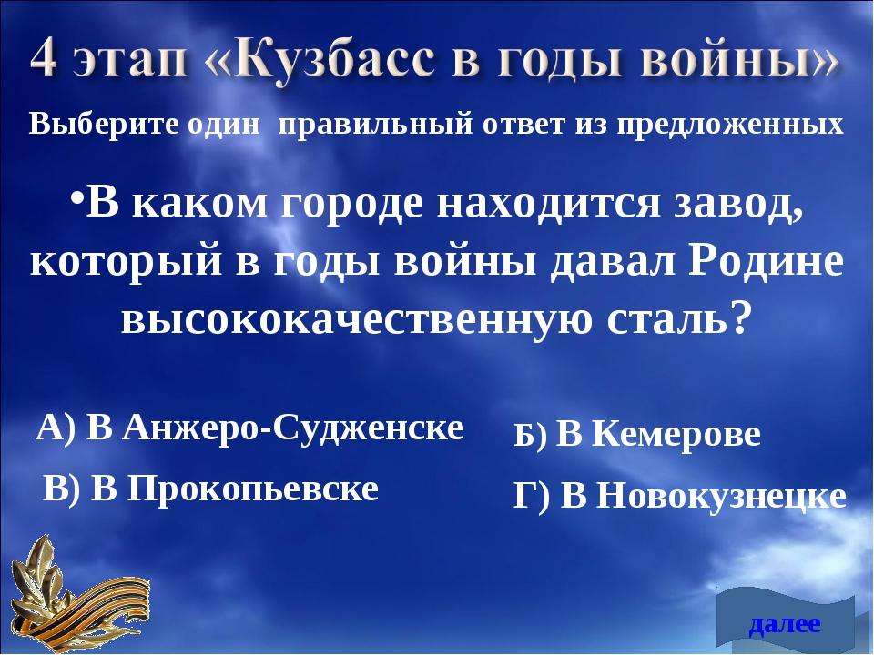 Выберите один правильный ответ из предложенных В каком городе находится завод...