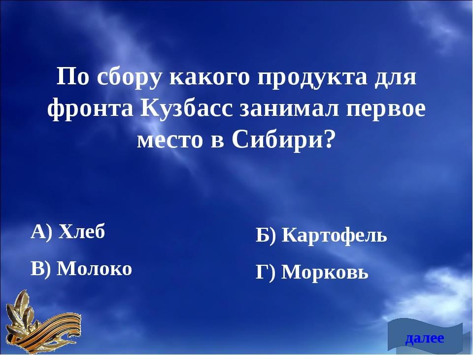 По сбору какого продукта для фронта Кузбасс занимал первое место в Сибири? А)...