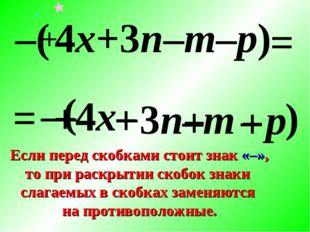 – Если перед скобками стоит знак «–», то при раскрытии скобок знаки слагаемых