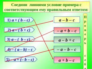 Соедини линиями условие примера с соответствующим ему правильным ответом: 1)