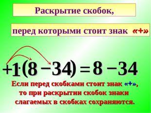 Распределительный закон умножения. + ( 8 ) = 8 −34 Раскрытие скобок, 1 −34 пе