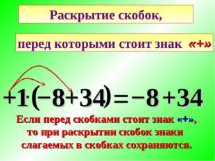 Распределительный закон умножения. + ( −8 ) = −8 +34 Раскрытие скобок, 1 +34