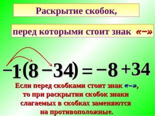 Распределительный закон умножения. − ( 8 ) = −8 −34 Раскрытие скобок, 1 +34 п