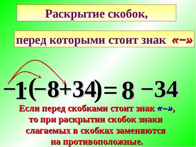 Распределительный закон умножения. − ( ) = 8 Раскрытие скобок, 1 −34 перед ко...