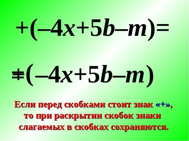 + ( +(–4x+5b–m)= –4x+5b–m ) Если перед скобками стоит знак «+», то при раскры...