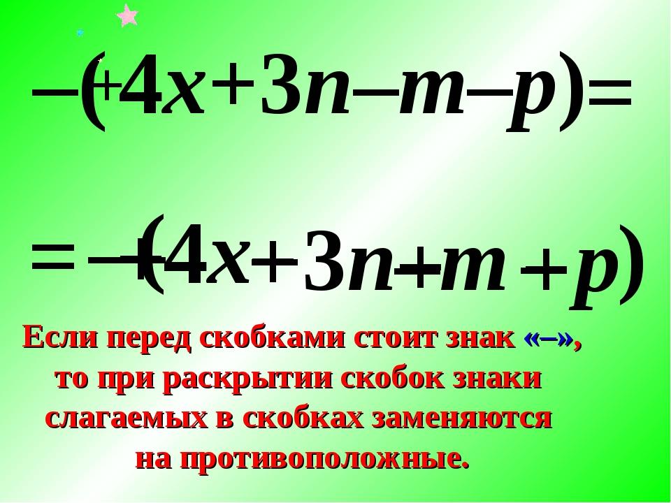 – Если перед скобками стоит знак «–», то при раскрытии скобок знаки слагаемых...