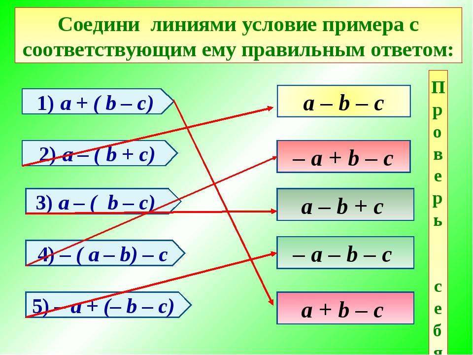 Соедини линиями условие примера с соответствующим ему правильным ответом: 1)...