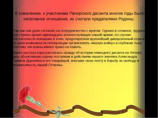 К сожалению, к участникам Печорского десанта многие годы было негативное отн