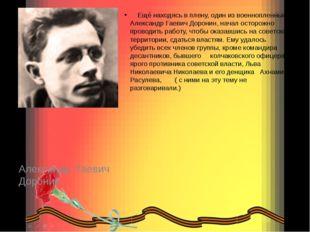 Ещё находясь в плену, один из военнопленных Александр Гаевич Доронин, начал