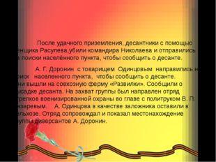 После удачного приземления, десантники c помощью денщика Расулева,убили кома