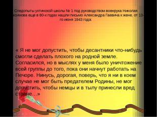 Следопыты ухтинской школы № 1 под руководством военрука Николая Максимова еще