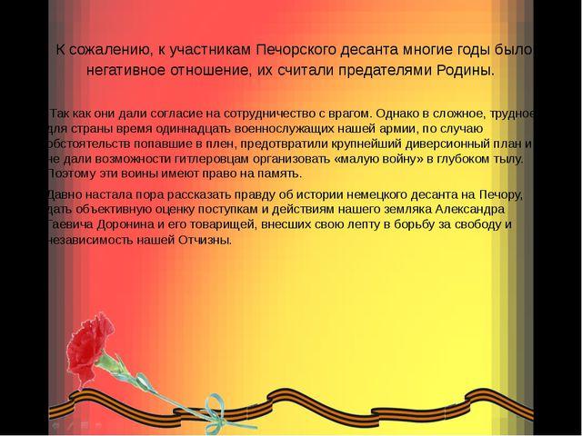 К сожалению, к участникам Печорского десанта многие годы было негативное отн...