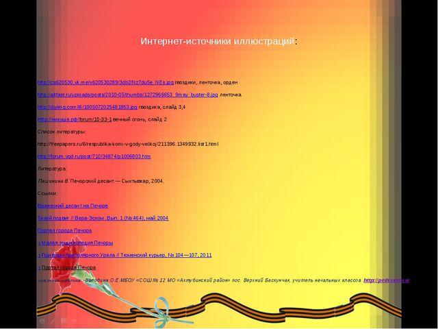 Интернет-источники иллюстраций: http://cs620530.vk.me/v620530289/3db2/Nz7du5e...