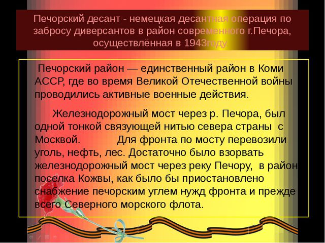 Печорский десант - немецкая десантная операция по забросу диверсантов в район...