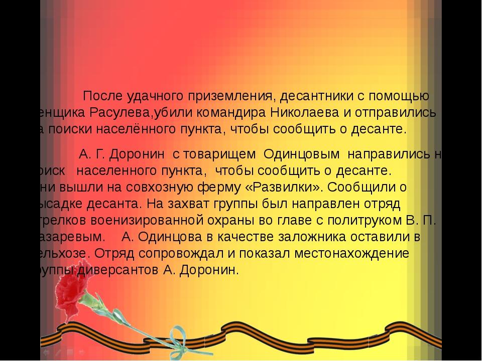 После удачного приземления, десантники c помощью денщика Расулева,убили кома...