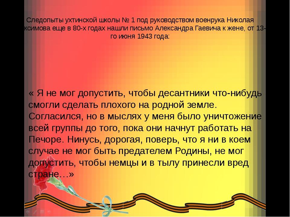 Следопыты ухтинской школы № 1 под руководством военрука Николая Максимова еще...
