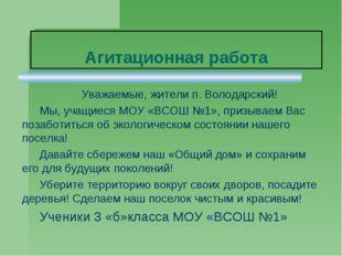 Агитационная работа Уважаемые, жители п. Володарский! Мы, учащиеся МОУ «ВСОШ