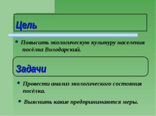 Цель Повысить экологическую культуру населения посёлка Володарский. Задачи Пр
