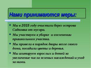 Нами принимаются меры: Мы в 2015 году очистили берег острова Садковка от мусо