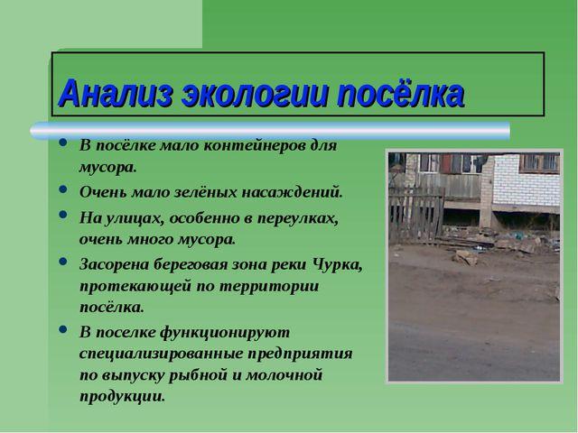 Анализ экологии посёлка В посёлке мало контейнеров для мусора. Очень мало зел...