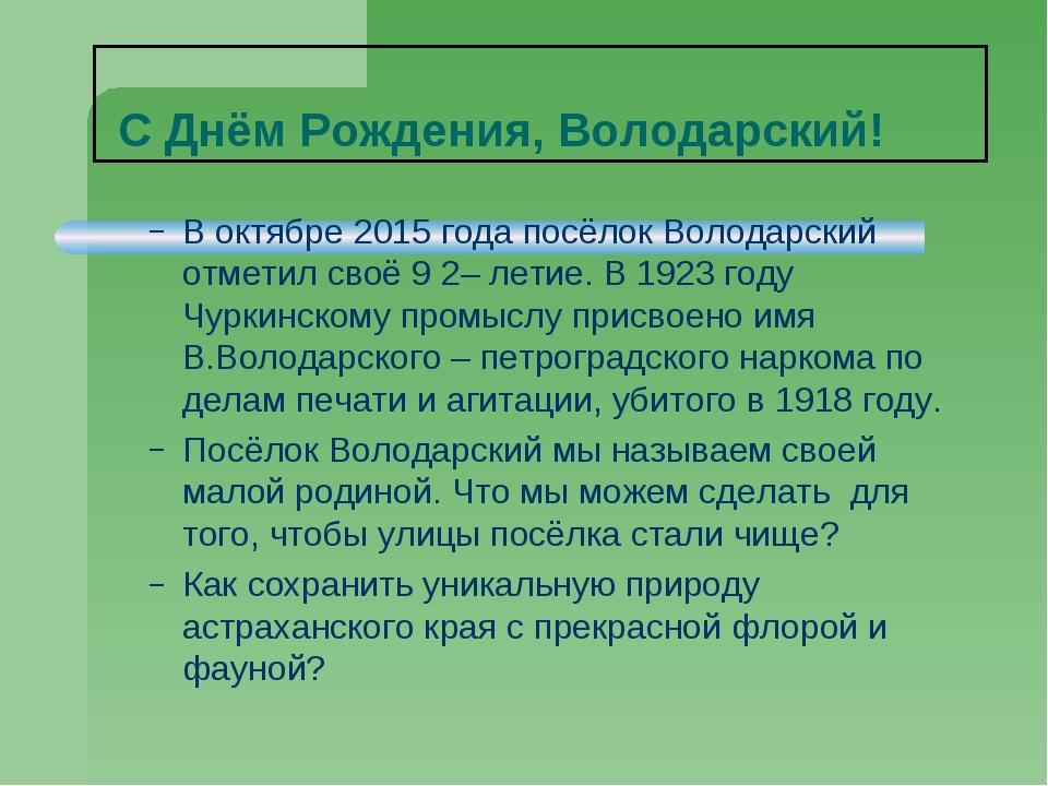 С Днём Рождения, Володарский! В октябре 2015 года посёлок Володарский отмети...