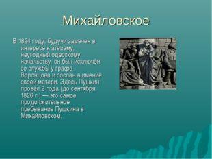 Михайловское В 1824 году, будучи замечен в интересе к атеизму, неугодный одес