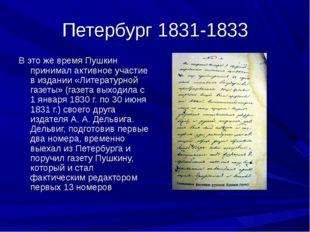 Петербург 1831-1833 В это же время Пушкин принимал активное участие в издании