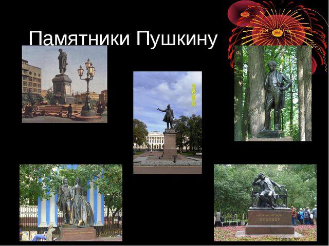 Памятники Пушкину