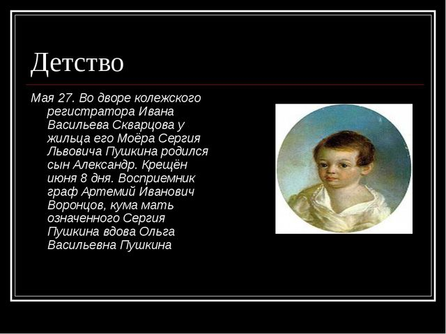 Детство Мая 27. Во дворе колежского регистратора Ивана Васильева Скварцова у...