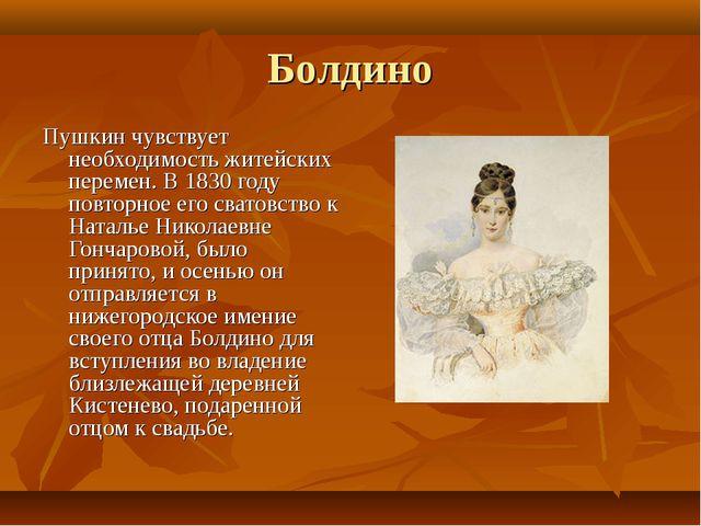 Болдино Пушкин чувствует необходимость житейских перемен. В 1830 году повторн...