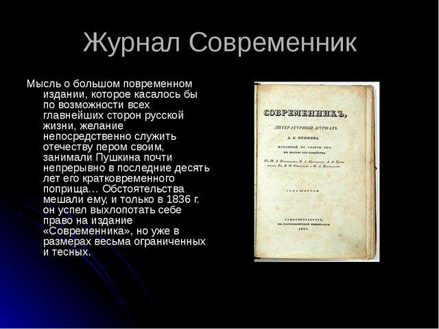 Журнал Современник Мысль о большом повременном издании, которое касалось бы п...