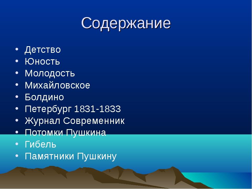 Содержание Детство Юность Молодость Михайловское Болдино Петербург 1831-1833...