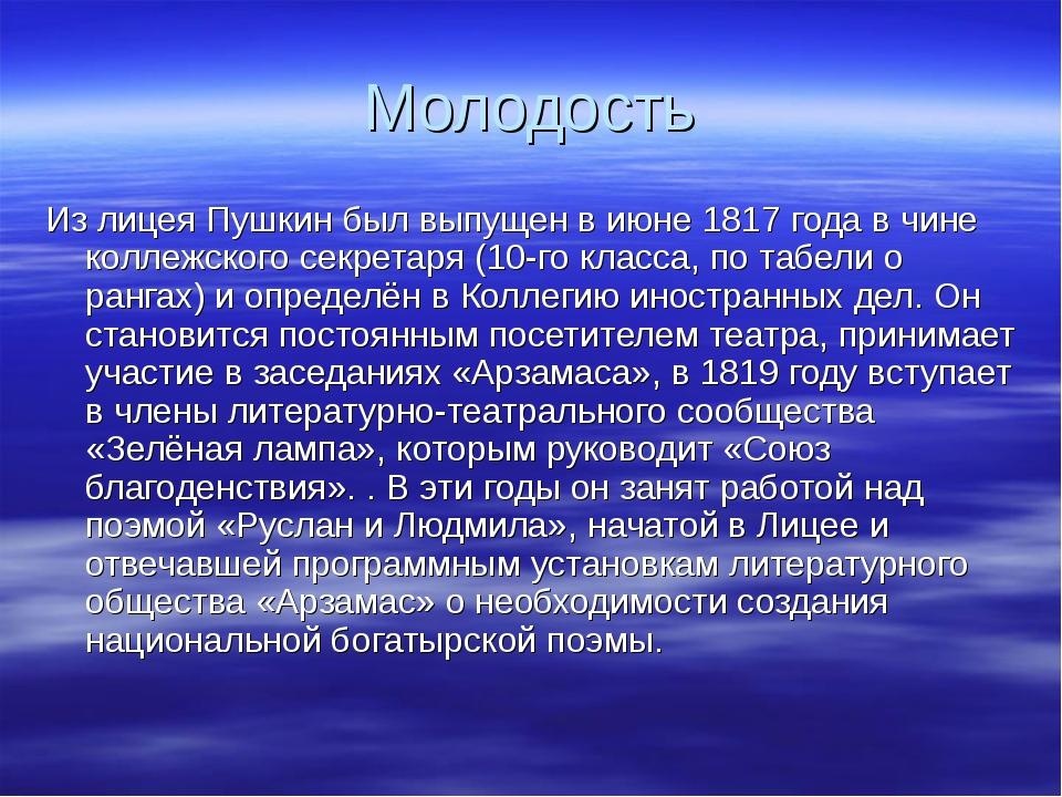 Молодость Из лицея Пушкин был выпущен в июне 1817 года в чине коллежского сек...