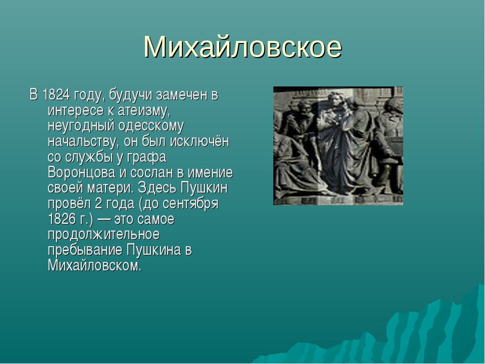 Михайловское В 1824 году, будучи замечен в интересе к атеизму, неугодный одес...