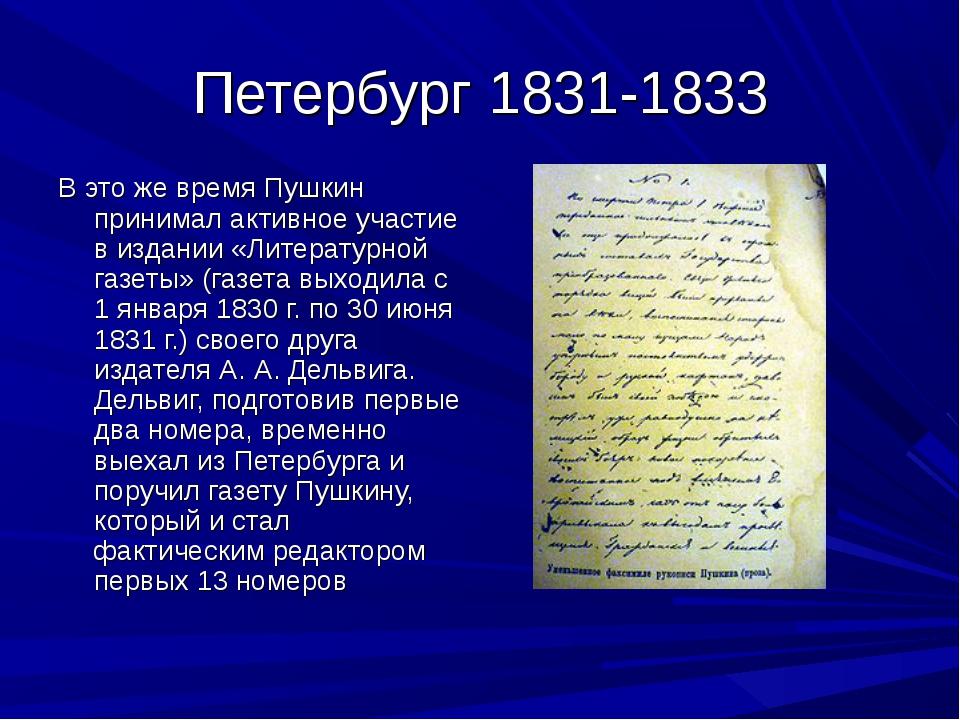 Петербург 1831-1833 В это же время Пушкин принимал активное участие в издании...