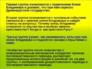 Первая группа ознакомится с правлением Князя Владимира и докажет, что при нё