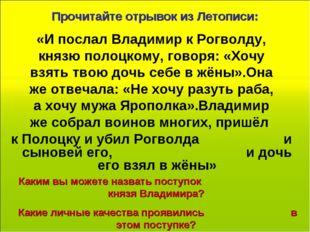 Прочитайте отрывок из Летописи: «И послал Владимир к Рогволду, князю полоцком