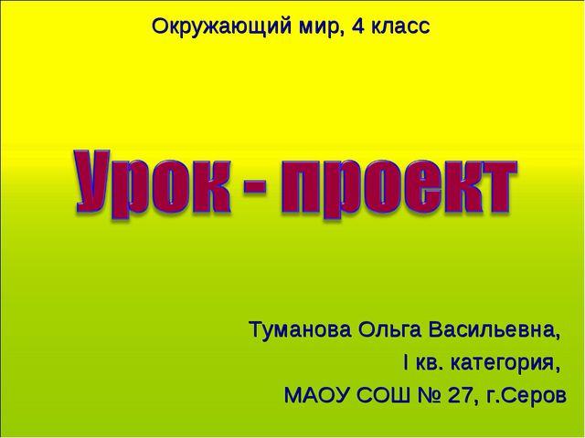 Туманова Ольга Васильевна, I кв. категория, МАОУ СОШ № 27, г.Серов Окружающий...