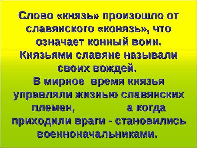 Слово «князь» произошло от славянского «конязь», что означает конный воин. Кн...