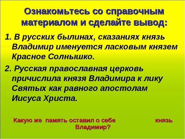 Ознакомьтесь со справочным материалом и сделайте вывод: 1. В русских былинах,...