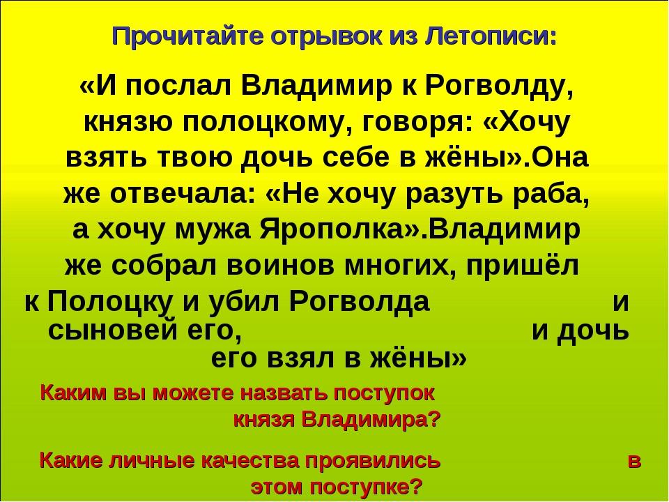 Прочитайте отрывок из Летописи: «И послал Владимир к Рогволду, князю полоцком...