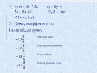3) 8х∙(-3) +12х 7у – 9у ∙4 5х – 6∙(-4х) -9у∙3 – 14у -11х – 5∙(-7х) Сумму коэф