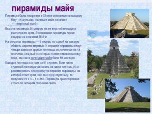 пирамиды майя Пирамида была построена в ХI веке и посвящена высшему богу. «Ку