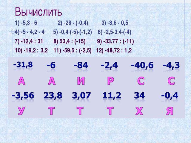 Вычислить 1) -5,3 ∙ 6 2) -28 ∙ (-0,4) 3) -8,6 ∙ 0,5 4) -5 ∙ 4,2 ∙ 4 5) -0,4∙(...