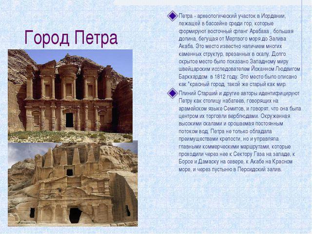 Город Петра Петра - археологический участок в Иордании, лежащей в бассейне ср...