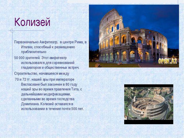 Колизей Первоначально Амфитеатр, в центре Рима, в Италии, способный к размеще...