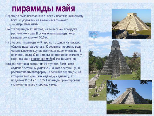 пирамиды майя Пирамида была построена в ХI веке и посвящена высшему богу. «Ку...